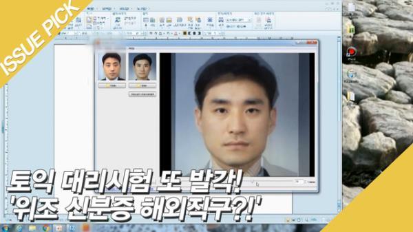 토익 대리시험 또 발각! '위조 신분증 해외직구?!'