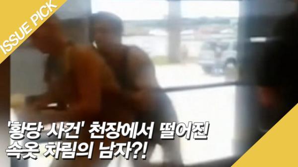 '황당 사건' 천장에서 떨어진 속옷 차림의 남자?!
