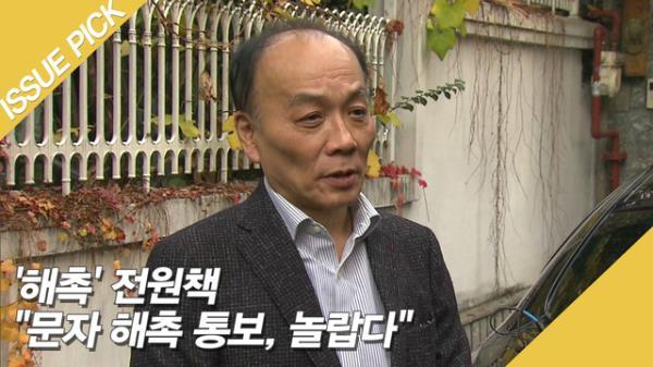 "[ON마이크] '해촉' 전원책 ""문자 해촉 통보, 놀랍다"""