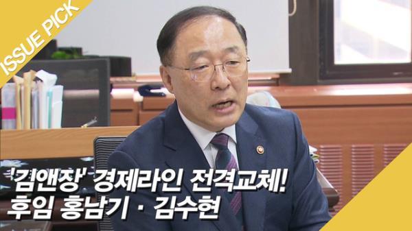 [ON마이크] '김앤장' 결국 아웃! 홍남기 후보자 소감 기자회견