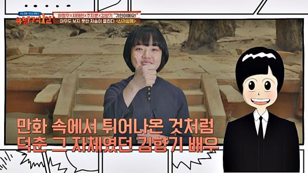 주호민, <신과함께> 싱크로율 100% 캐스팅 ☞ 김향기
