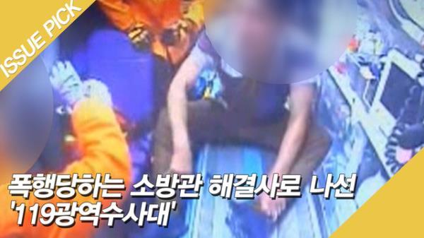 폭행당하는 소방관 해결사로 나선 '119광역수사대'