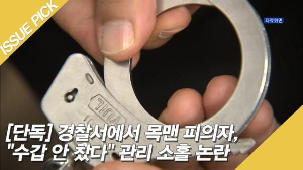 """[단독] 경찰서에서 목맨 피의자 """"수갑 안 찼다"""" 관리 소홀 논란"""