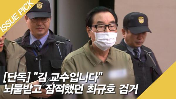 """[단독] """"김 교수입니다"""" 뇌물로 잠적했던 최규호 검거!"""