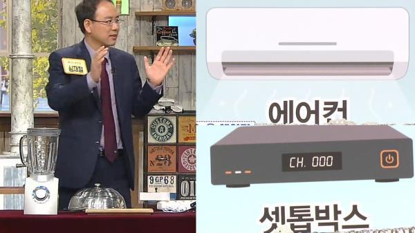 가정 내 가장 많은 대기전력 잡아먹는 가전제품 '1위는?' (황금 장바구니)