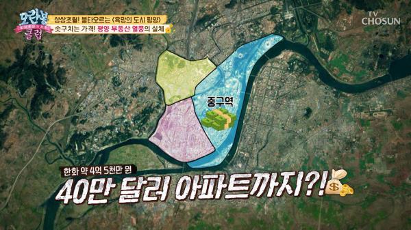 [선공개] 평양의 노른자 땅 얼마? 상상초월!