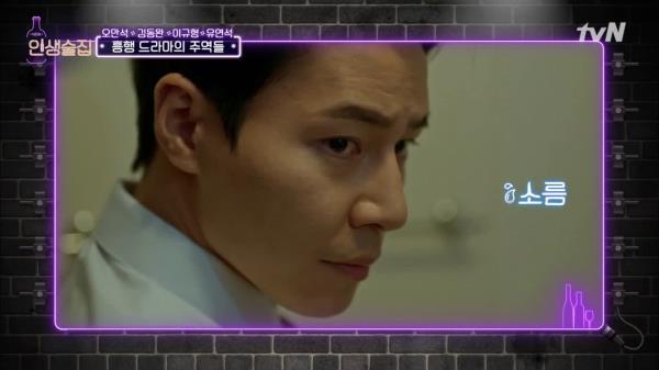 '비밀의 숲' 범인 이규형(윤과장)의 스포일러 대처법!