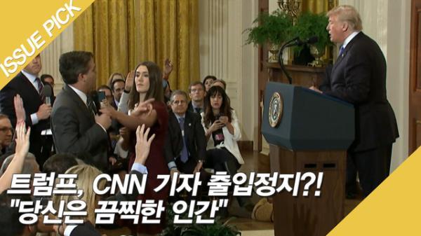 """트럼프, CNN 기자 출입정지?! """"당신은 끔찍한 인간"""""""