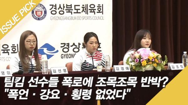 """'팀킴 진실공방' 폭로에 반박? """"폭언·강요·횡령 없었다"""""""