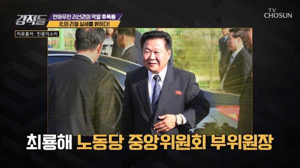리얼 실세는 따로 있다?! 강적들이 밝히는 북한의 리얼 실세!