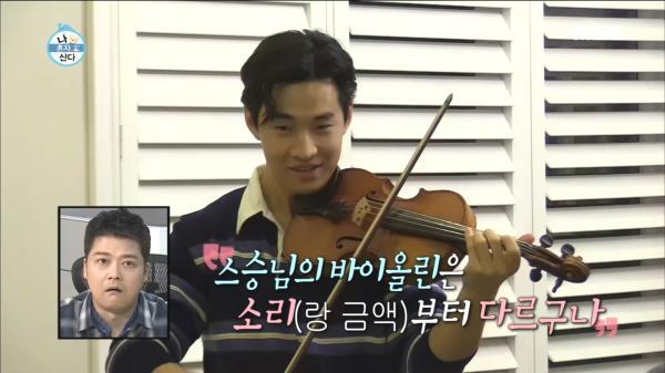 적어도 2억?!? 스승님의 바이올린을 연주하게 된 헨리!
