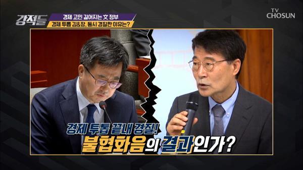 불협화음의 결과? 경제 투톱 김&장 동시 경질한 이유는?