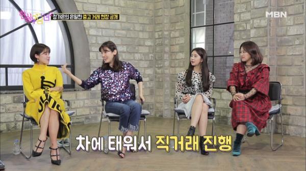 '베테랑 중고거래녀' 정가은, 집에 구매자 데려간 사연?