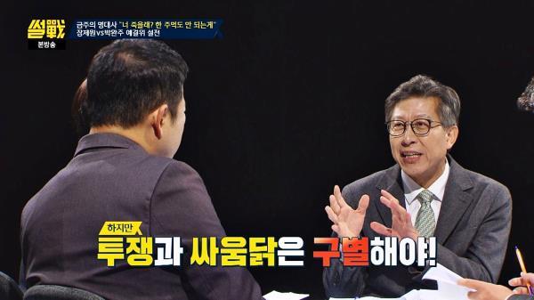 """박형준 """"모든 의원들은 투쟁과 싸움을 구별하고 조심"""""""