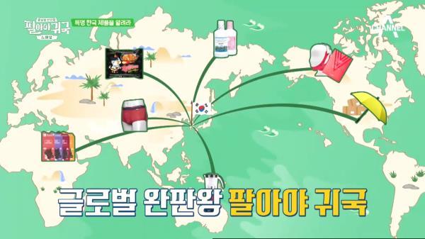 현재 대한민국 경제는 위기?! 특명 한국 제품을 알려라!