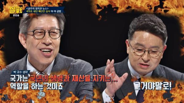 (♨) 이철희 vs 박형준, '국가의 역할'에 대한 뜨거운 논쟁
