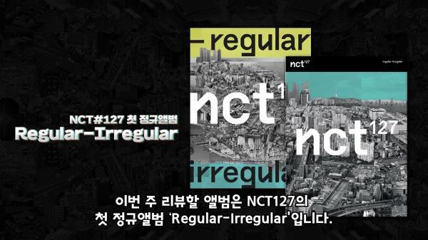 세계적인 팀으로 급성장 중인 NCT127 앨범 리뷰