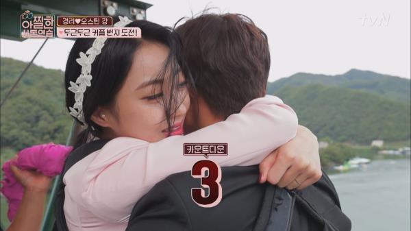 쿵쾅쿵쾅 심장쫄깃! 오스틴♡경리 '번지점프' 촬영, 성공?!!