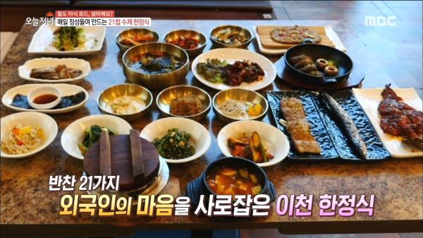 조선시대부터 내려져 오는 음식 '21첩 수제 한정식'