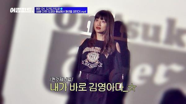 일본 톱모델 김영아의 세상 힙한 일본 패션쇼 현장 (Ft.여자친구)