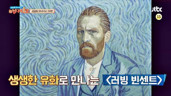 방구석1열 29회 예고편