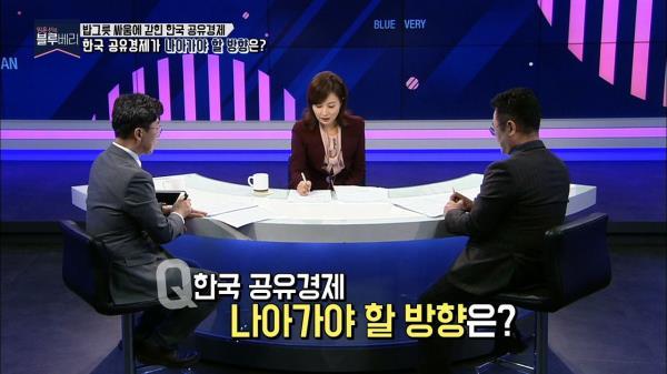 한국 공유경제가 나아가야 할 방향은?