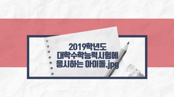 <2019 수능> 수능 보는 스타 아이돌, 누가 있을까