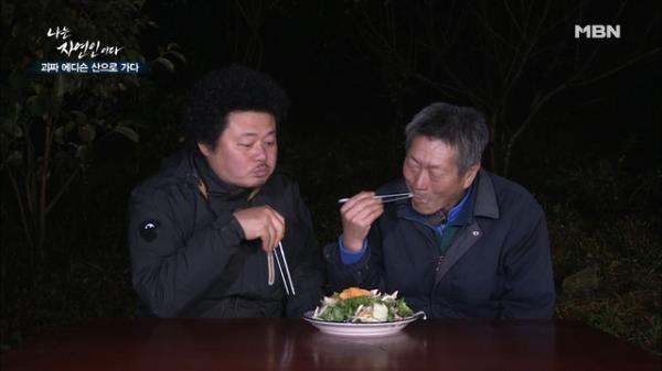 음식까지 새로움을 추구하는 자연인 표 닭고기 냉채!