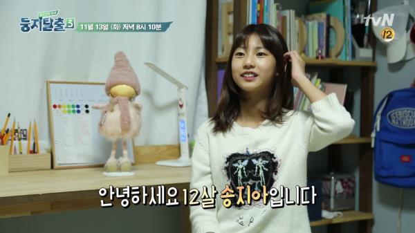 [예고] 어느새 훌쩍 커버린 '송지아' 둥지탈출에 떴다!