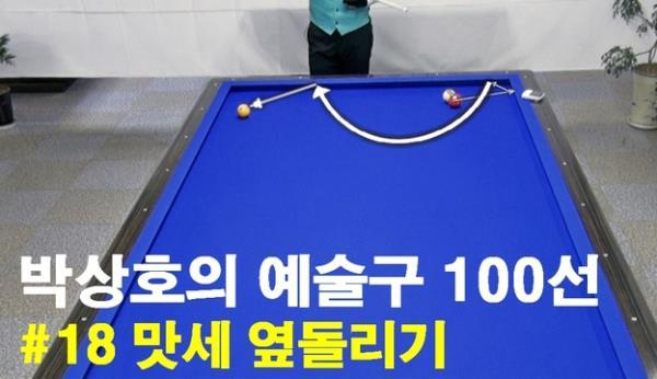 박상호의 예술구 100선 #18 맛세 옆돌리기