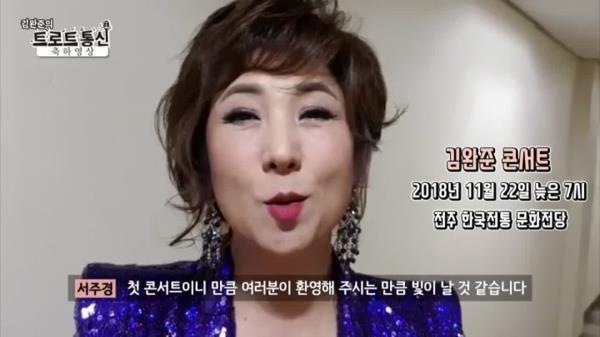 [트로트통신-김완준 콘서트 축하영상 #2] 서주경, 박서진 (동아닷컴)