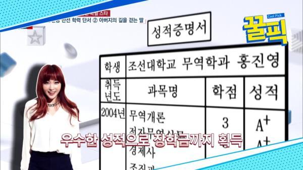 ′미우새′ 홍진영, 영어 논문으로 박사학위까지 딴 ′반전 학벌′