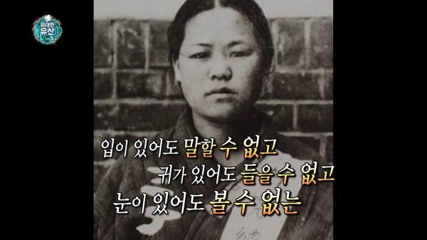 【오늘의 무도 11월 19일】 전 국민을 감동시킨 유관순 열사의 기개