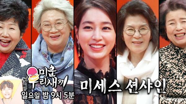 """[11월 25일 예고] """"이병헌도 곧 미우새 나올 것"""" 이민정, 놀라운 발언"""