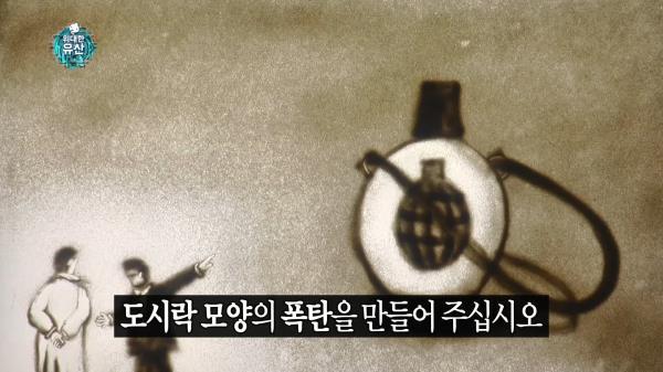 【오늘의 무도 11월 19일】 독립을 위해 일생을 바친 인물들.