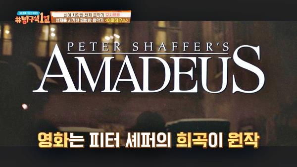 <아마데우스>의 탄생 비화 → 살리에리의 암살 소문으로 시작!