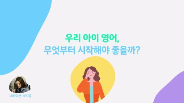 프리미엄 영유아 영어 콘텐츠 채널 'english gem'