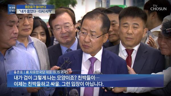 """격하게 환영한 정의당 """"홍준표, 큰 웃음 주길"""""""