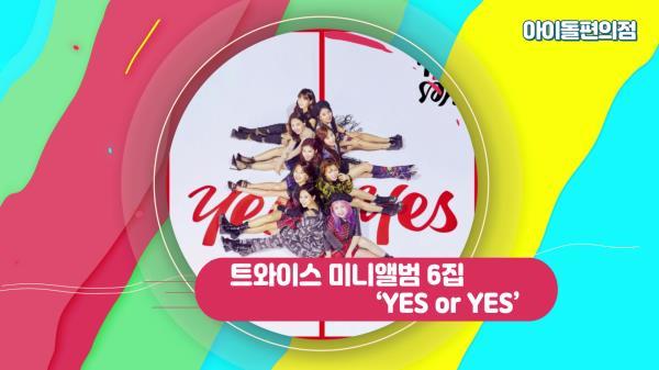 '앨범판매도 퀸' 트와이스 'YES or YES' 앨범 리뷰