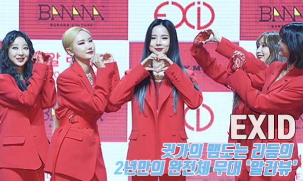 EXID, 귓가의 맴도는 리듬의 2년만의 완전체 무대 '알러뷰'