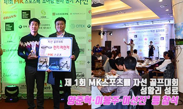 제 1회 MK스포츠배 자선 골프대회 성황리 성료…'양준혁·이봉주·이선진' 등 참석