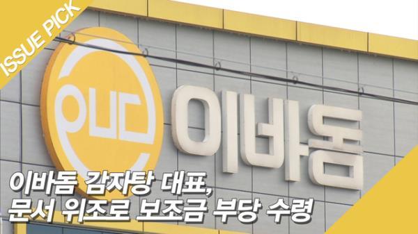 '업계 1위' 이바돔 감자탕 대표, 문서 위조로 보조금 부당 수령! [단독]