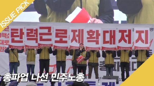 """""""탄력근로제 확대 반대"""" 총파업 나선 민주노총"""