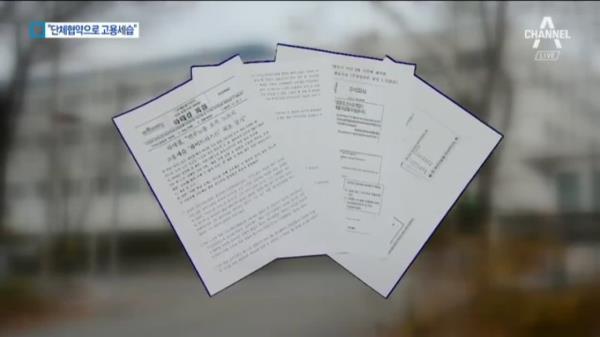 """""""퇴직자 자녀 1순위, 청년 4순위""""…고용세습 의혹"""