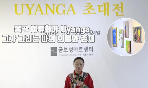 몽골 여류화가 Uyanga, 그가 그리는 나의 의미와 존재