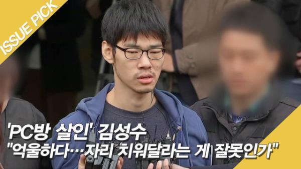 "[ON마이크] 'PC방 살인' 김성수 ""억울하다…자리 치워달라는 게 잘못인가"""