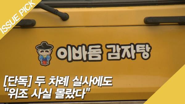 """'이바돔 감자탕 문서 위조' 두 차례 현장 실사에도 """"몰랐다"""" [단독]"""