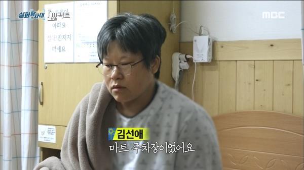 흔히 겪는 사고로 시작된 김선애 씨의 'CRPS'