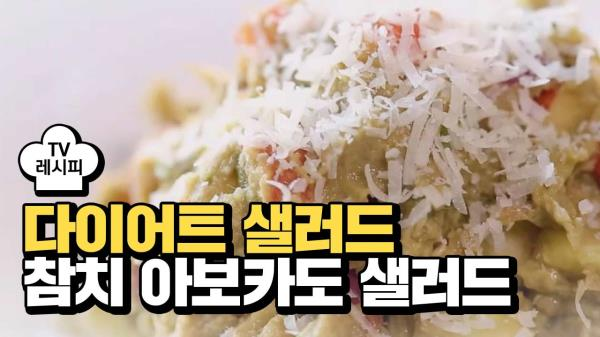 [레시피] 다이어트도 맛있게~ '참치 아보카도 샐러드'