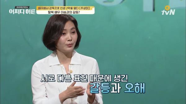 추상미 감독, 탈북 배우 이송과 트러블?!